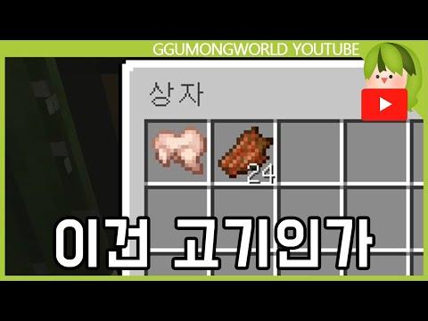 고기 (3분 야생) [마인크래프트]
