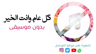 بدون موسيقى: كل عام وانت الخير - عبدالعزيز عبدالغني