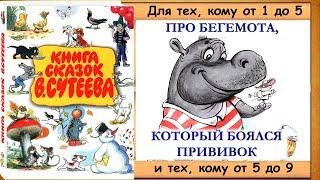ПРО БЕГЕМОТА, КОТОРЫЙ БОЯЛСЯ ПРИВИВОК (В.Сутеев) - книга с картинками + аудио