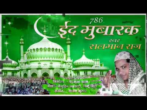 Bhojpuriya hero  khesari Lal Yadav _ Bhojpuri Super hit eid song_ New Bhojpuri Eid song