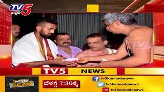 ನಾನು ಕುಕ್ಕೆ ಸುಬ್ರಮಣ್ಯ ದೇವರ ಭಕ್ತ  | TV5 Kannada