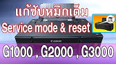 Canon Printer Reset - YouTube