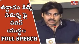 Pawan kalyan press meet on uddanam kidney disease | pk full speech | hmtv