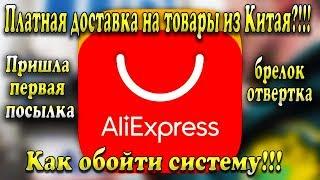 Как легко обойти платную доставку с AliExpress - пришла посылка  №1 Брелок отвертка