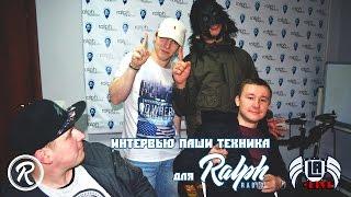 Интервью Паши Техника для Ralph Radio