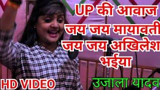 HD  -उजाला यादव का सुपरहीट समाजवादी गाना - जय जय मायावती जय जय अखिलेश भईया-Samajwadi Song 2019