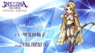 【DFFオペラオムニア】ローザ