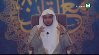 برنامج مع القران الحلقة 26 مع الشيخ صالح المغامسي
