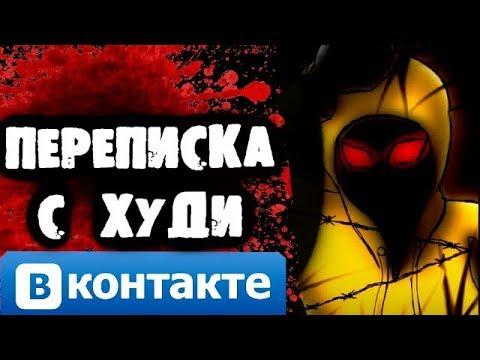 СТРАШИЛКИ НА НОЧЬ -Переписка с Худи Вконтакте