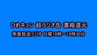 超ラジオ缶濃縮還元 南海放送ラジオ 毎週日曜 2011-10-16 えみな、ほのか、まい、もえか.