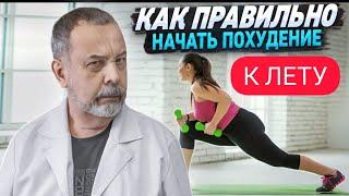 Диетолог Ковальков о том, как правильно похудеть к весне
