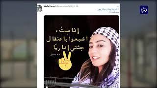 عاصفة الكترونية للإفراج عن هبة اللبدي وعبدالرحمن مرعي - (29-10-2019)