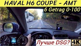 Открою тайну Haval H6 Coupe -  разгон 0 - 100