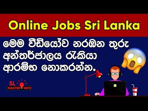 Before starting Online jobs in Sri lanka you need to watch this   05 Tips