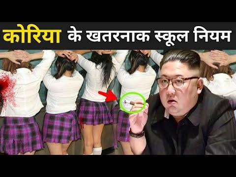 नार्थ कोरिया के अजीब गरीब नियम | North Korea Rules And Laws | Kim Jong-Un Rules