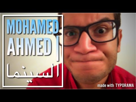 Mohamed Ahmed | السينما
