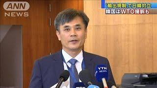 議論平行線で対立浮き彫り 韓国、WTO提訴も辞さず(19/07/25)