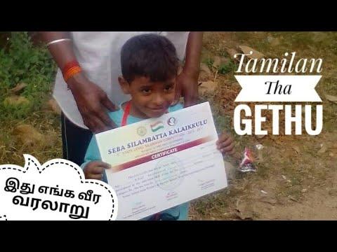 Tamilan Tha GeThu | இது எங்க வீர வரலாறு | 2018 treating video | GoD is Gift This boys | gold future.