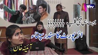 Airport Bana Rajo And Aina Khan By AN TV 2019