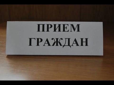 Прием граждан в Октябрьском. Пермский Край