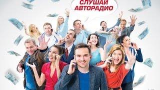 Скачать Выиграй 3000 или 6000 рублей на Авторадио