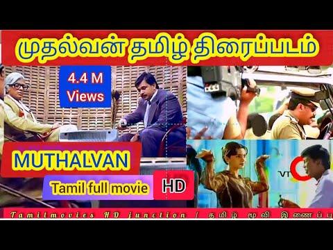 Download முதல்வன் தமிழ் திரைப்படம் , Mudhalvan TAMIL   full MOVIE  HD
