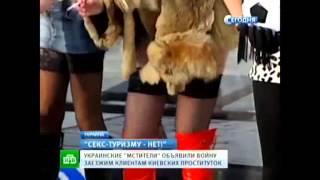 Украина - не страна секс-туризма. История 2012 года