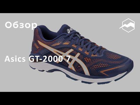 Кроссовки Asics GT-2000 7. Обзор