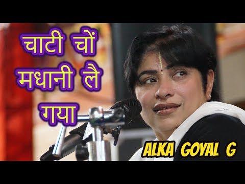 Alka Goyal G !! Bhajan !! चाटी चों मधानी लै गया