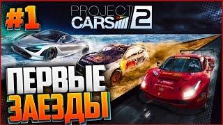 PROJECT CARS 2 ПРОХОЖДЕНИЕ |#1| - ПЕРВЫЕ ЗАЕЗДЫ