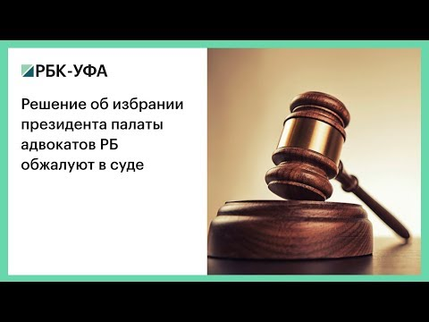 Решение об избрании президента палаты адвокатов РБ обжалуют в суде