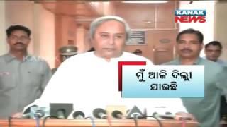 Union Minister Piyush Goyal Comes To Meet Naveen Patnaik In De…