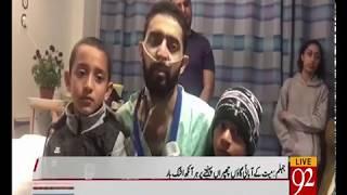 Nasrullah was buried in Jhelum | 17 February 2019 | UK News | Pakistan News