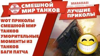 WOT ПРИКОЛЫ / СМЕШНОЙ МИР ТАНКОВ / УМОРИТЕЛЬНЫЕ МОМЕНТЫ ИЗ ТАНКОВ / НОВЫЕ БАГИ ПАТЧА World of Tanks