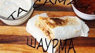 Та самая шаурма / Shawarma