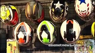 Bike Helmets - New market trends | Money Time 28 Oct 2017