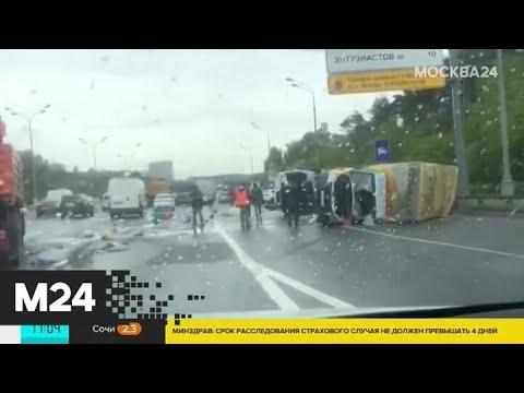 Грузовик перекрыл МКАД в результате смертельной аварии - Москва 24