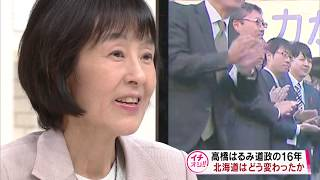 【HTBニュース】高橋はるみ知事 任期最後の日にHTB生出演