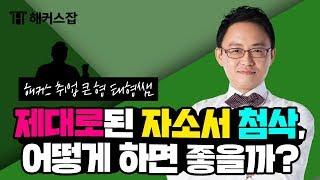[자기소개서]제대로된 자소서 첨삭, 어떻게 하면 좋을까?│자기소개서샘플 - 해커스 김태형 선생님