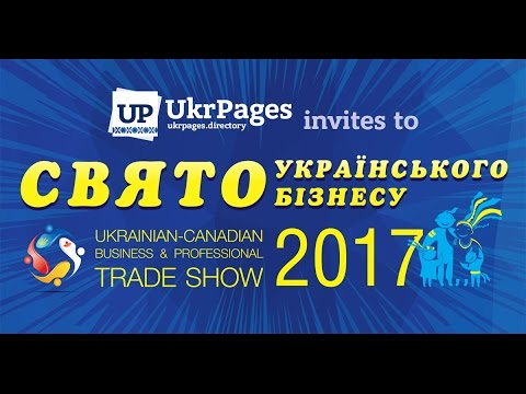 Ukrainian Canadian Business and Professional Trade Show 2017