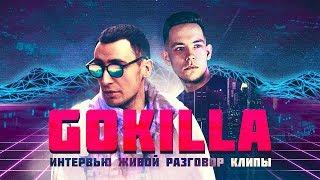 GOKILLA | Интервью | Самый стильный рэпер