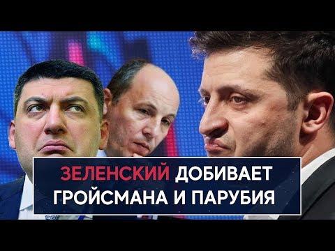 Зеленский добивает Гройсмана и Парубия - НеДобрый Вечер