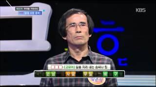 우리말 겨루기 - Woorimal Battle 20141215 #003