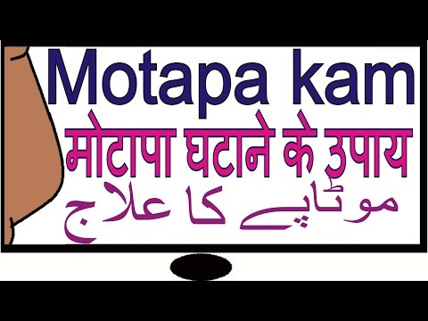 How to lose weight fast and easy at home 4 Tips in Hindi | Motapa kaise kam kare gharelu nuskhe