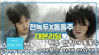 「朝鮮ロコ-ノクドゥ伝」台本読み合わせの映像…