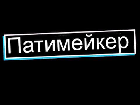 Патимейкер  текст песни