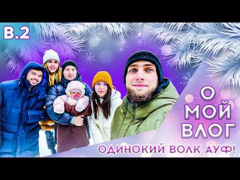 О МОЙ ВЛОГ В.2 (Новогодние каникулы, новые костюмы, ДИКИЕ МОРОЗЫ И ЛЁД, АУФ! одинокий волк!)