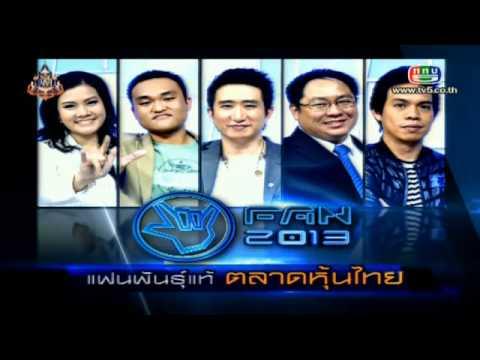 แฟนพันธุ์แท้ 2013 ตลาดหุ้นไทย 18 Oct 2013 1