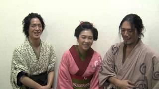 舞台オリジナルキャラクターの権六、お春、孫七の3人組です。