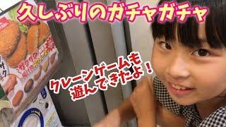 【クレーンゲーム】ザクザク触感揚げ物スクイーズ!?お出かけ動画♪ thumbnail